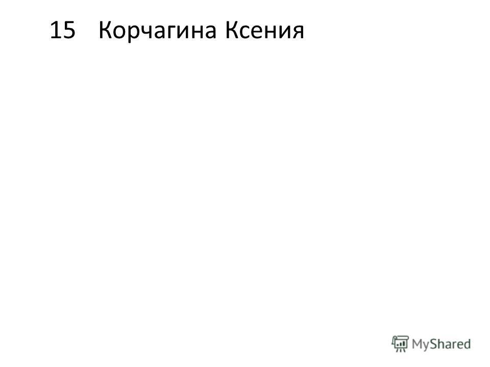 15Корчагина Ксения