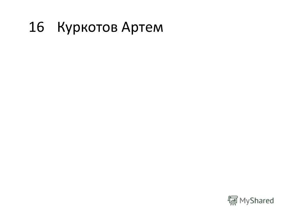 16Куркотов Артем