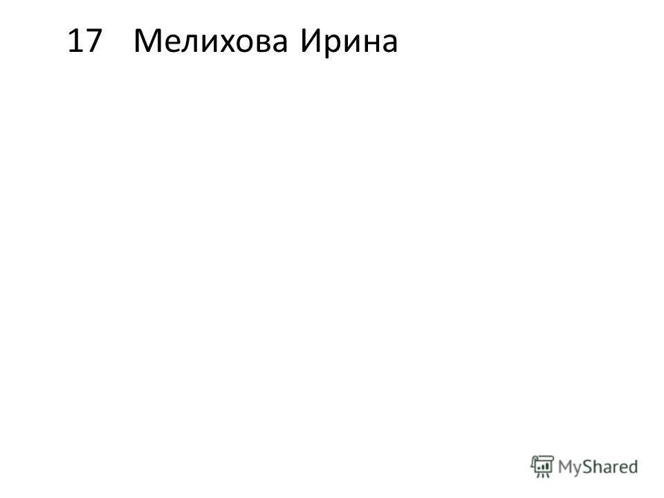 17Мелихова Ирина