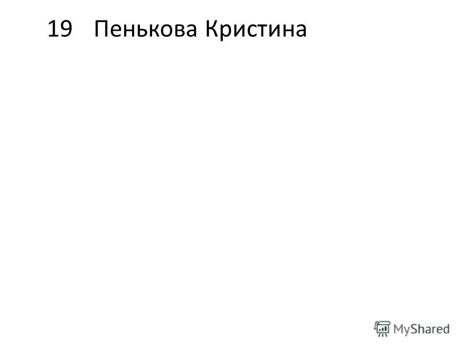 19Пенькова Кристина
