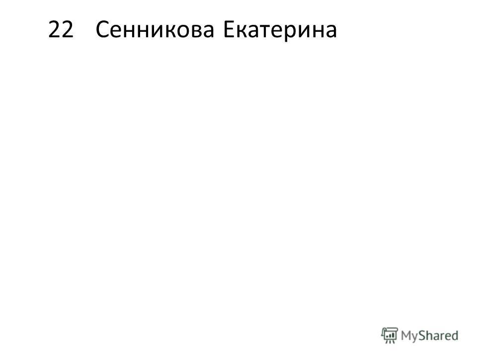 22Сенникова Екатерина