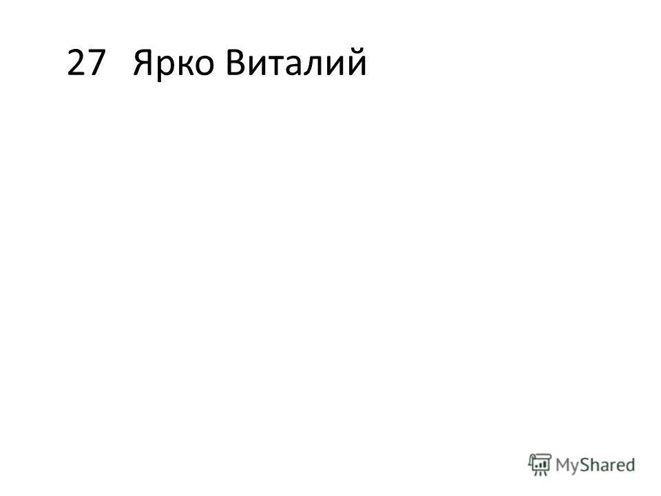 27Ярко Виталий