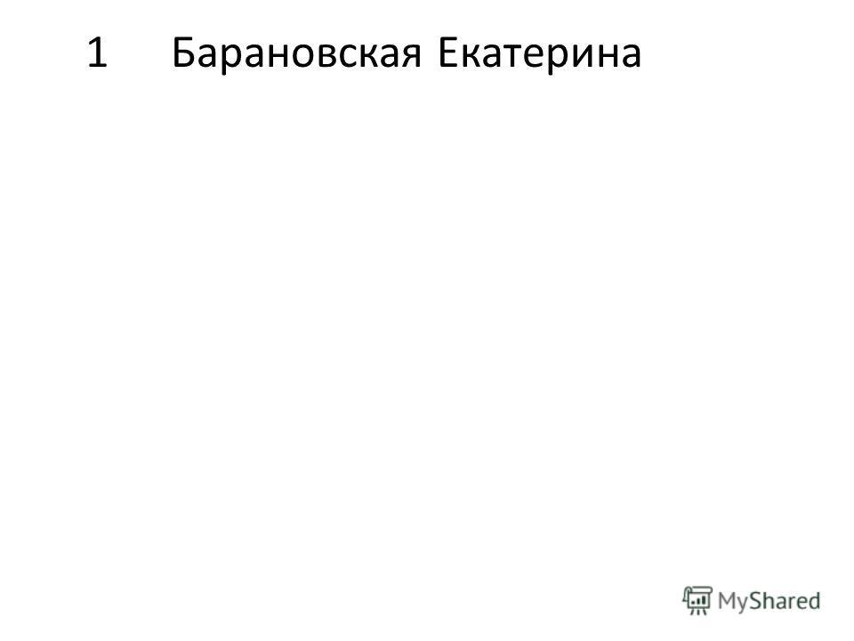 1Барановская Екатерина
