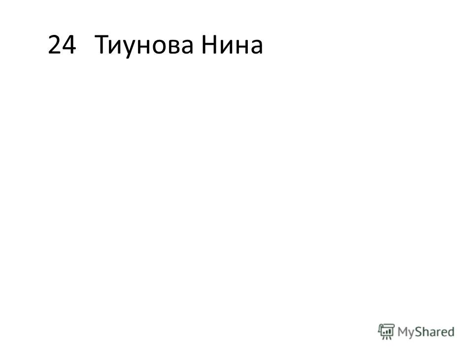24Тиунова Нина