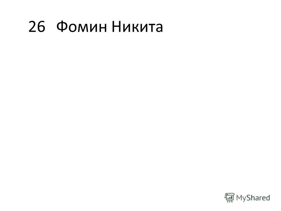 26Фомин Никита