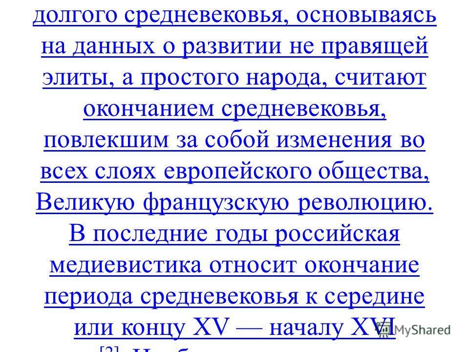 Российская и западная медиевистика считают началом средневековья крушение Западной Римской империи в конце V века (считается, что империя прекратила своё существование 4 сентября 476 года, когда Ромул Август отрёкся от престола), однако в энциклопеди