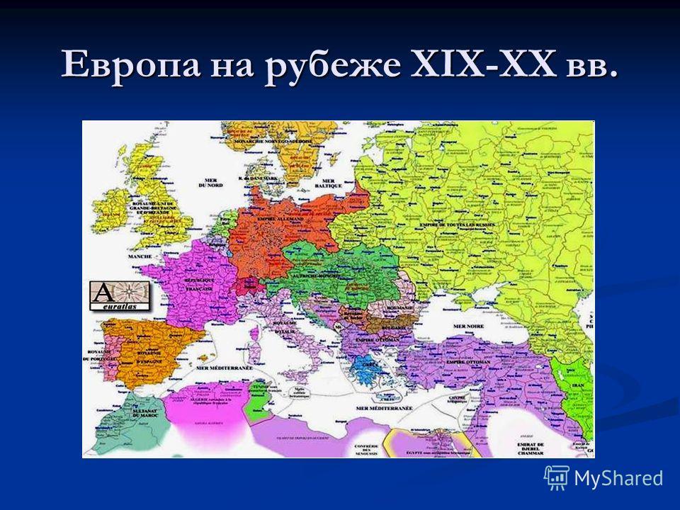Европа на рубеже ХIХ-ХХ вв.