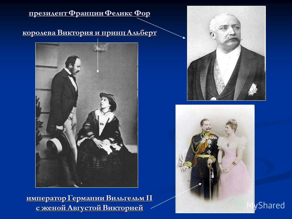президент Франции Феликс Фор королева Виктория и принц Альберт император Германии Вильгельм II с женой Августой Викторией