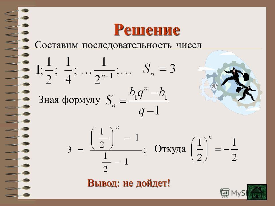 Решение Составим последовательность чисел Зная формулу Вывод: не дойдет! Откуда