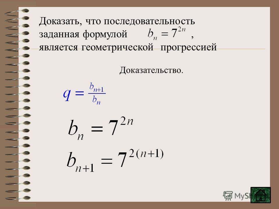 Доказать, что последовательность заданная формулой, является геометрической прогрессией Доказательство.