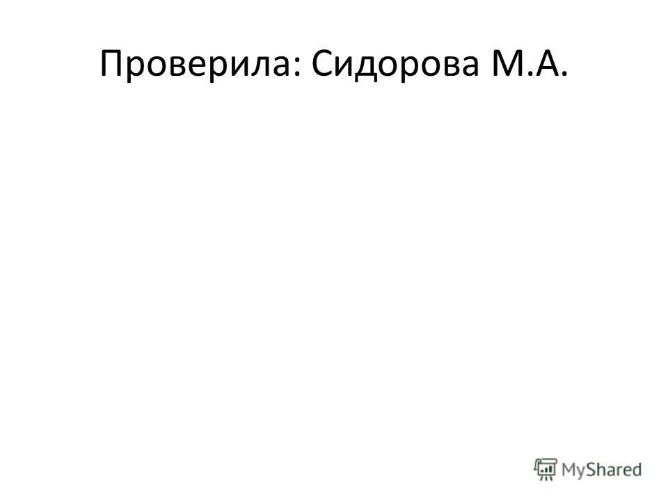 Проверила: Сидорова М.А.