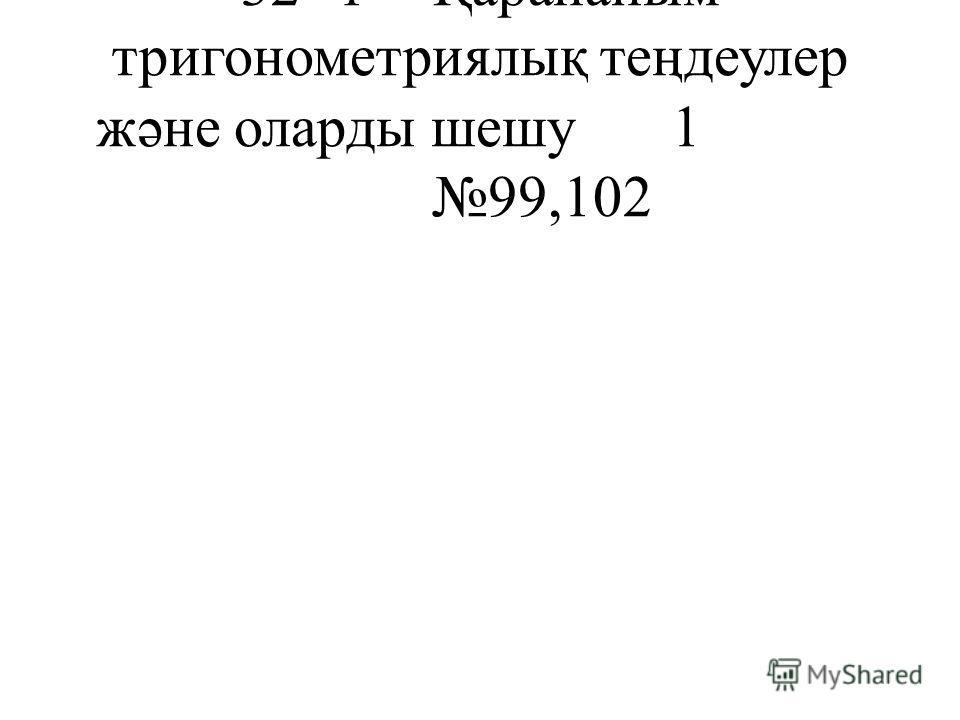 321Қарапайым тригонометриялық теңдеулер және оларды шешу1 99,102