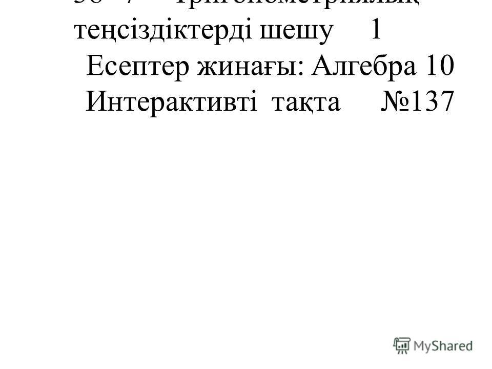 387Тригонометриялық теңсіздіктерді шешу1 Есептер жинағы: Алгебра 10 Интерактивті тақта137