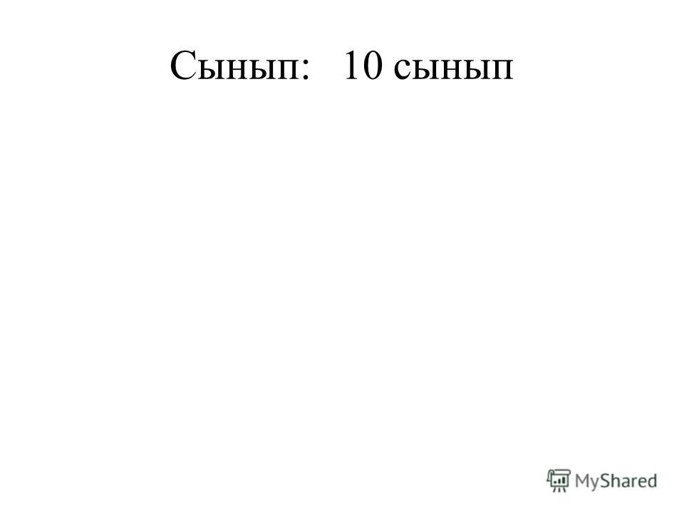 Сынып: 10 сынып