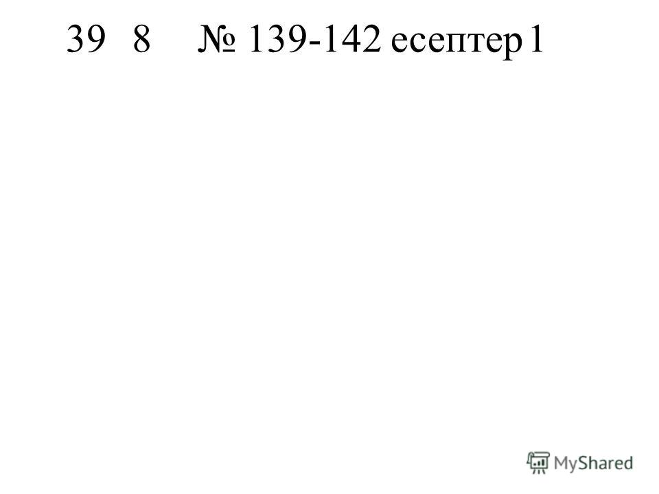 398 139-142 есептер1