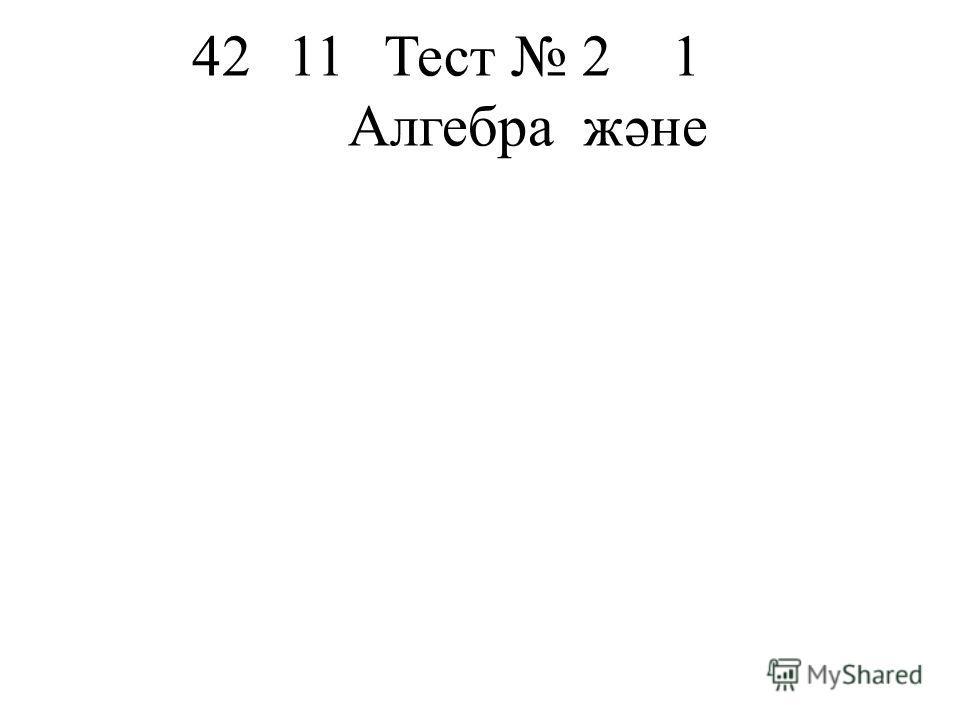 4211Тест 21 Алгебра және