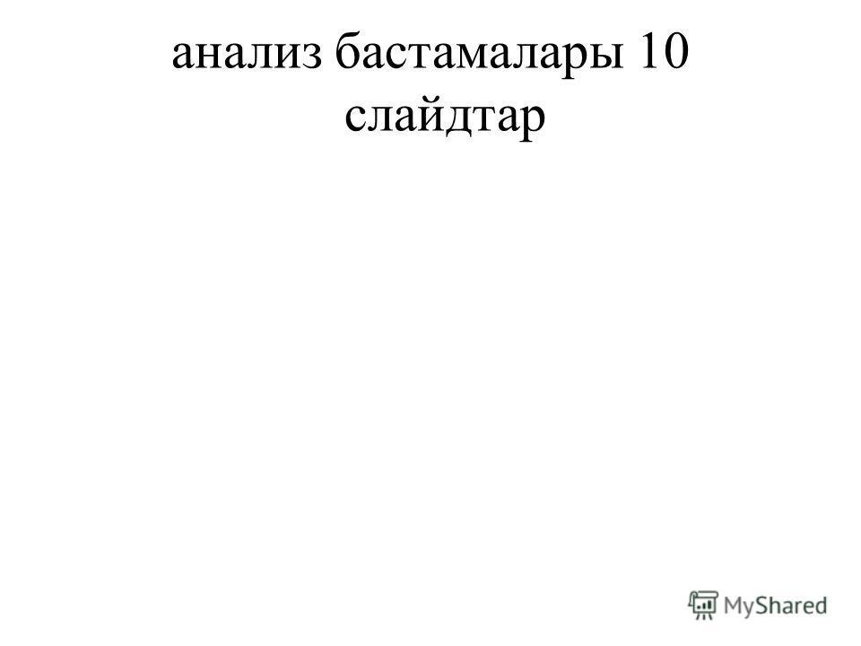 анализ бастамалары 10 слайдтар