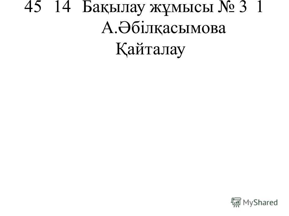4514Бақылау жұмысы 3 1 А.Әбілқасымова Қайталау