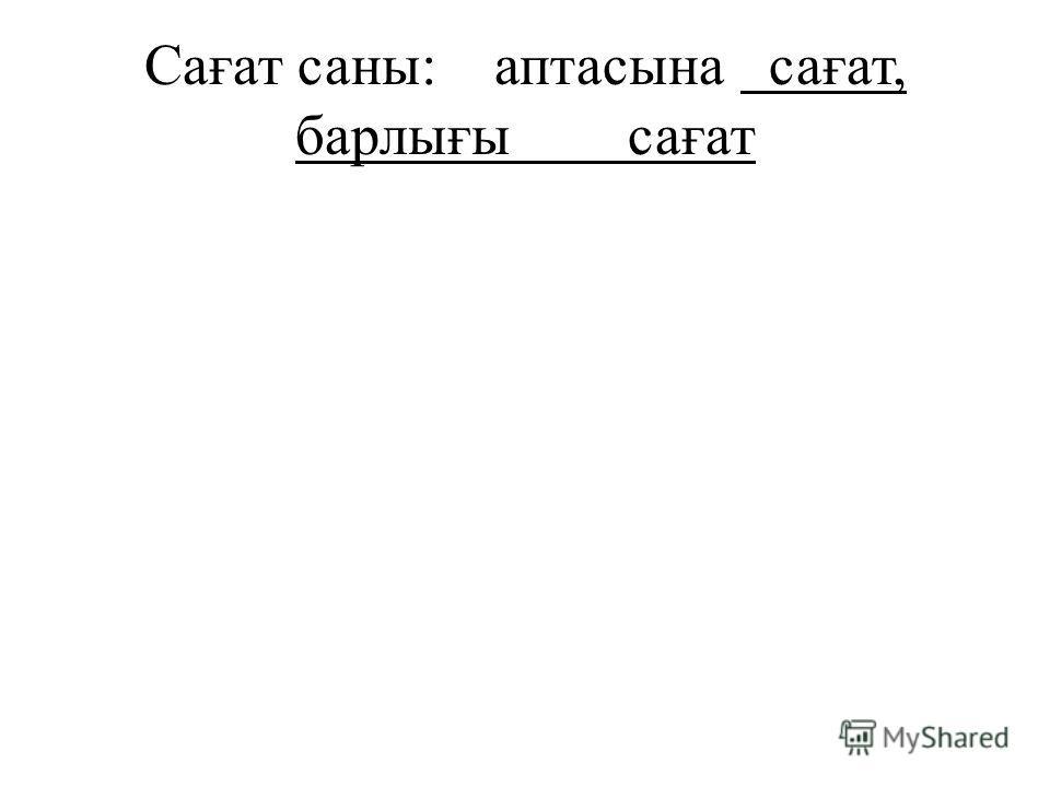 Сағат саны: аптасына сағат, барлығы сағат