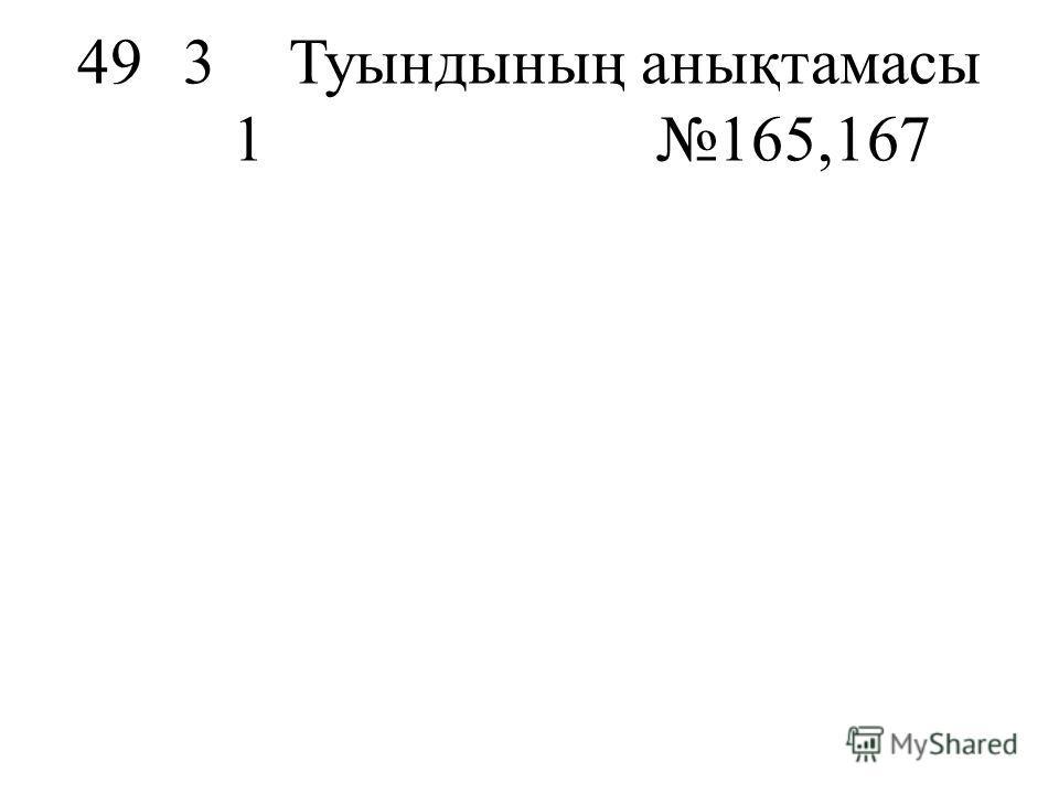 493Туындының анықтамасы 1165,167