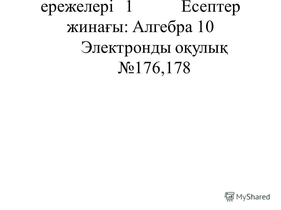 515Туындыны табу ережелері 1Есептер жинағы: Алгебра 10 Электронды оқулық 176,178