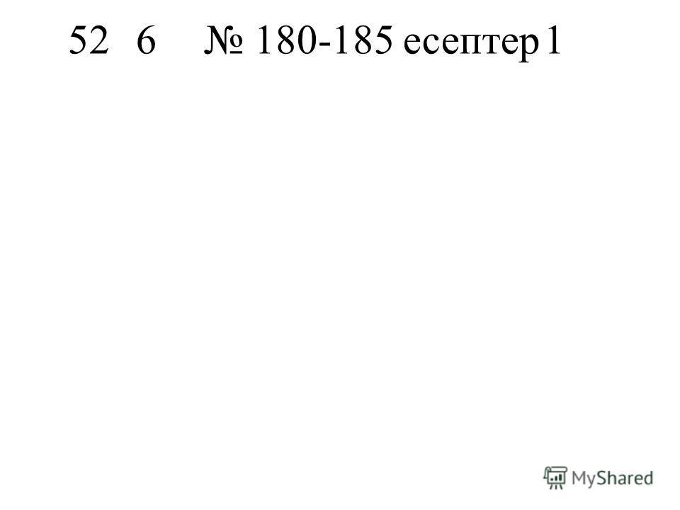 526 180-185 есептер1