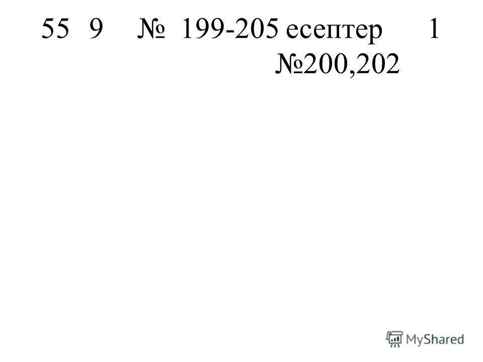 559 199-205 есептер1 200,202