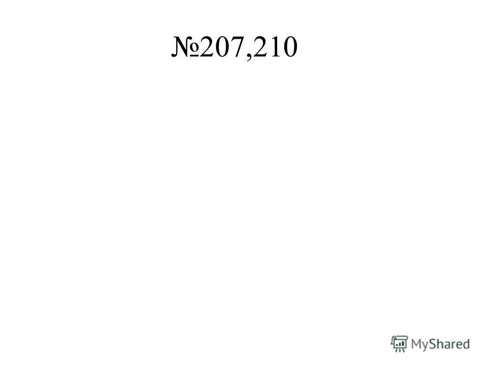 207,210