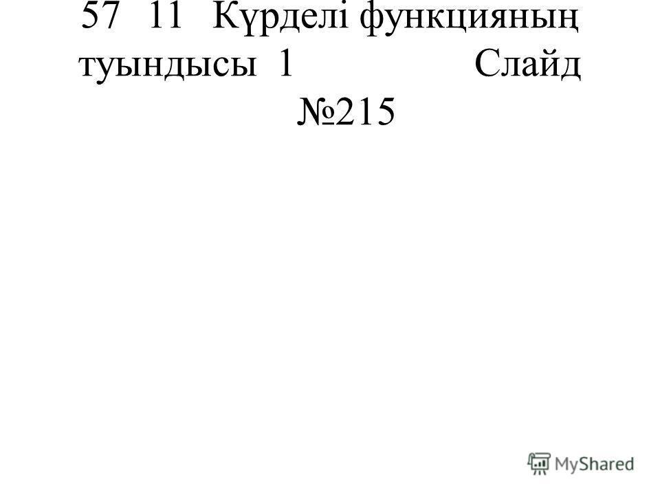 5711Күрделі функцияның туындысы1Слайд 215