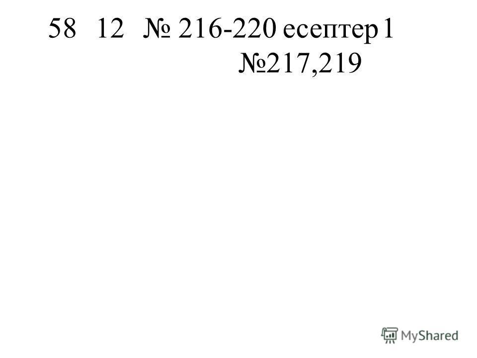 5812 216-220 есептер1 217,219