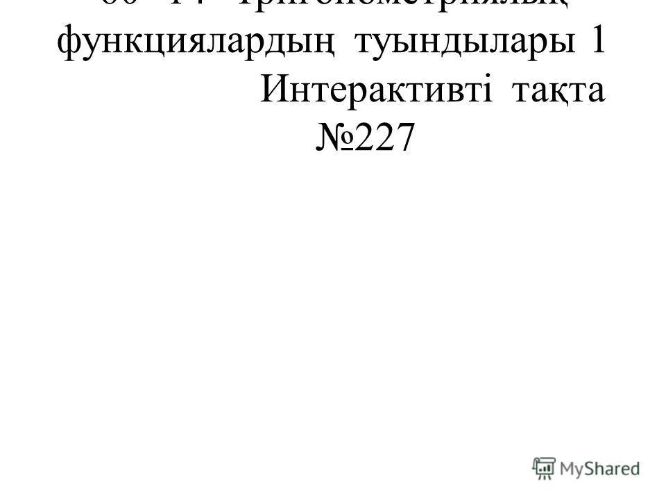 6014Тригонометриялық функциялардың туындылары1 Интерактивті тақта 227