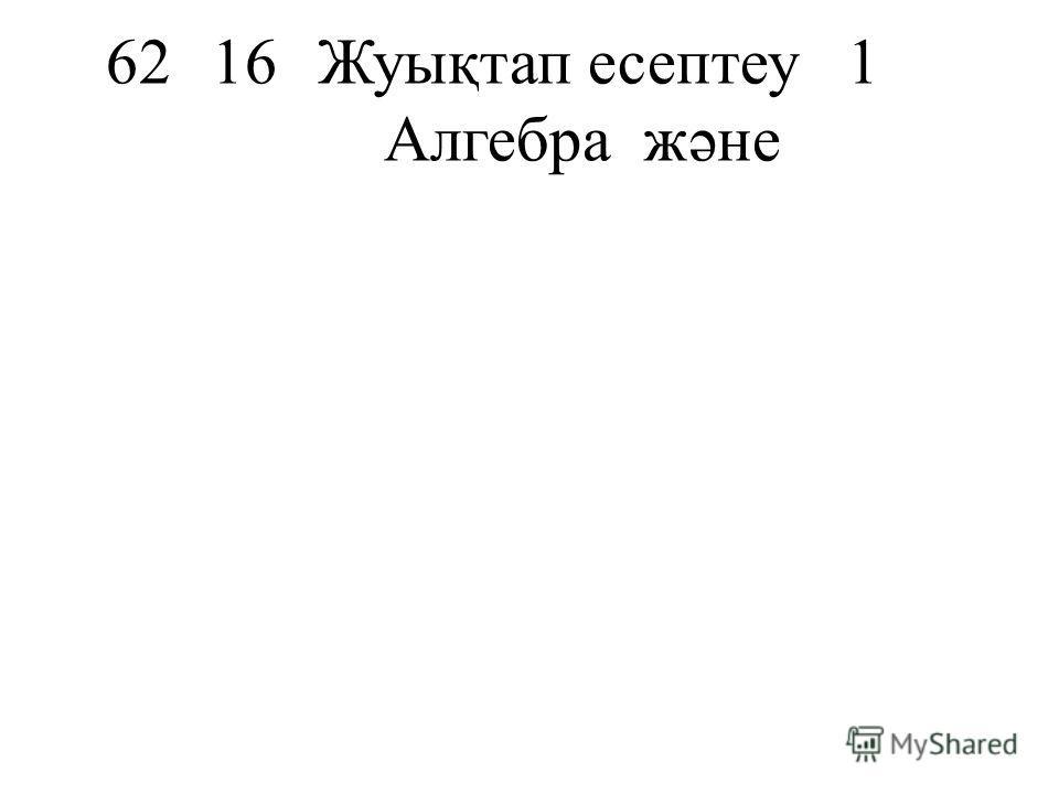 6216Жуықтап есептеу1 Алгебра және