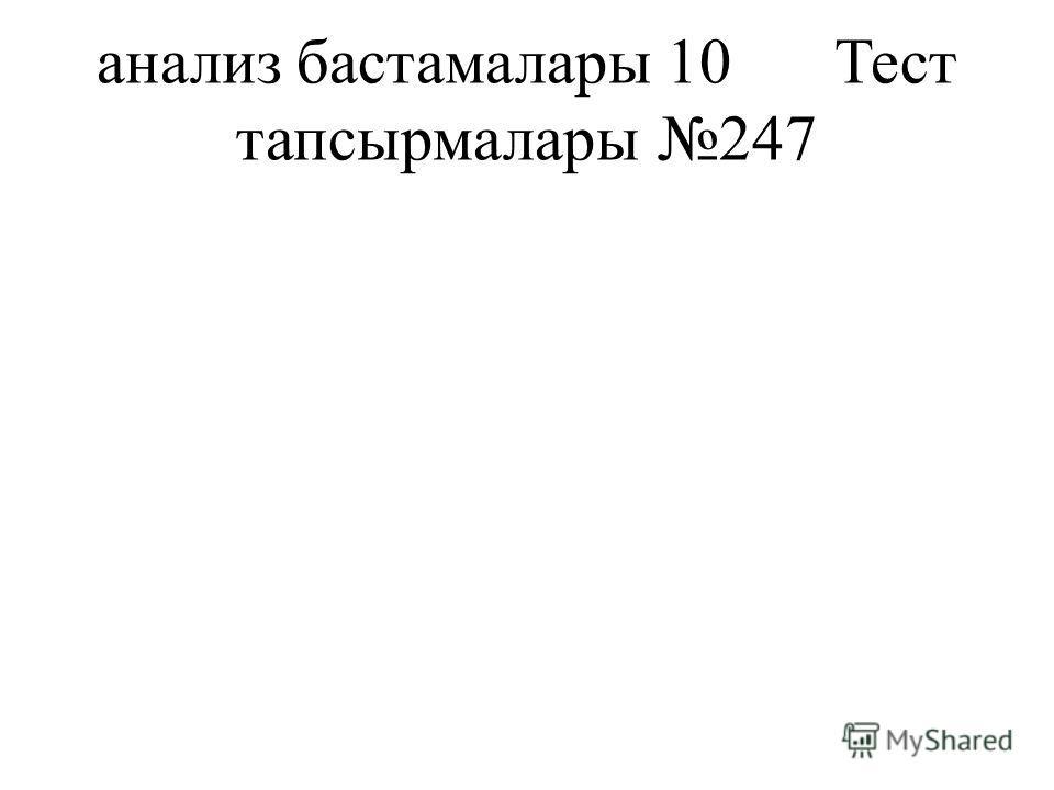 анализ бастамалары 10Тест тапсырмалары247