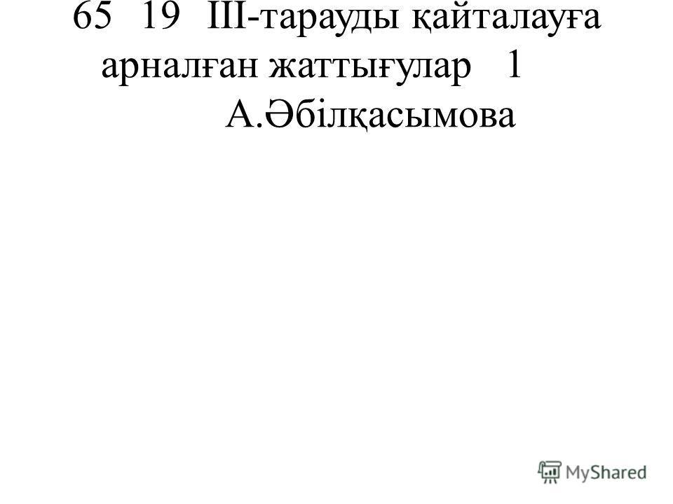 6519ІІІ-тарауды қайталауға арналған жаттығулар1 А.Әбілқасымова