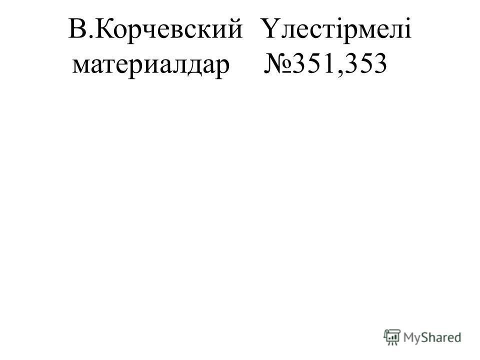 В.КорчевскийҮлестірмелі материалдар351,353