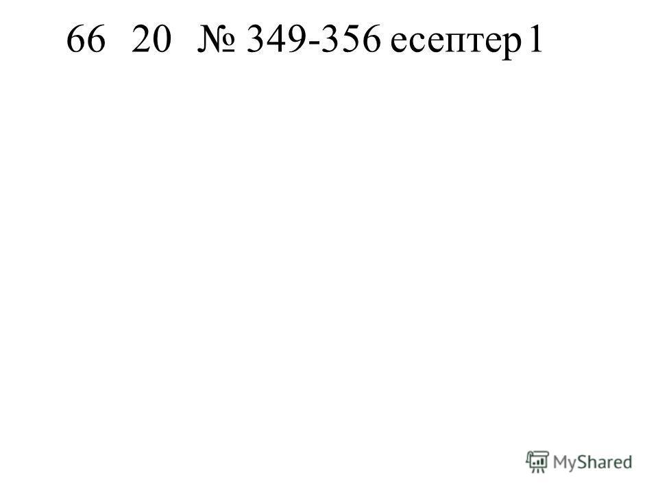6620 349-356 есептер1