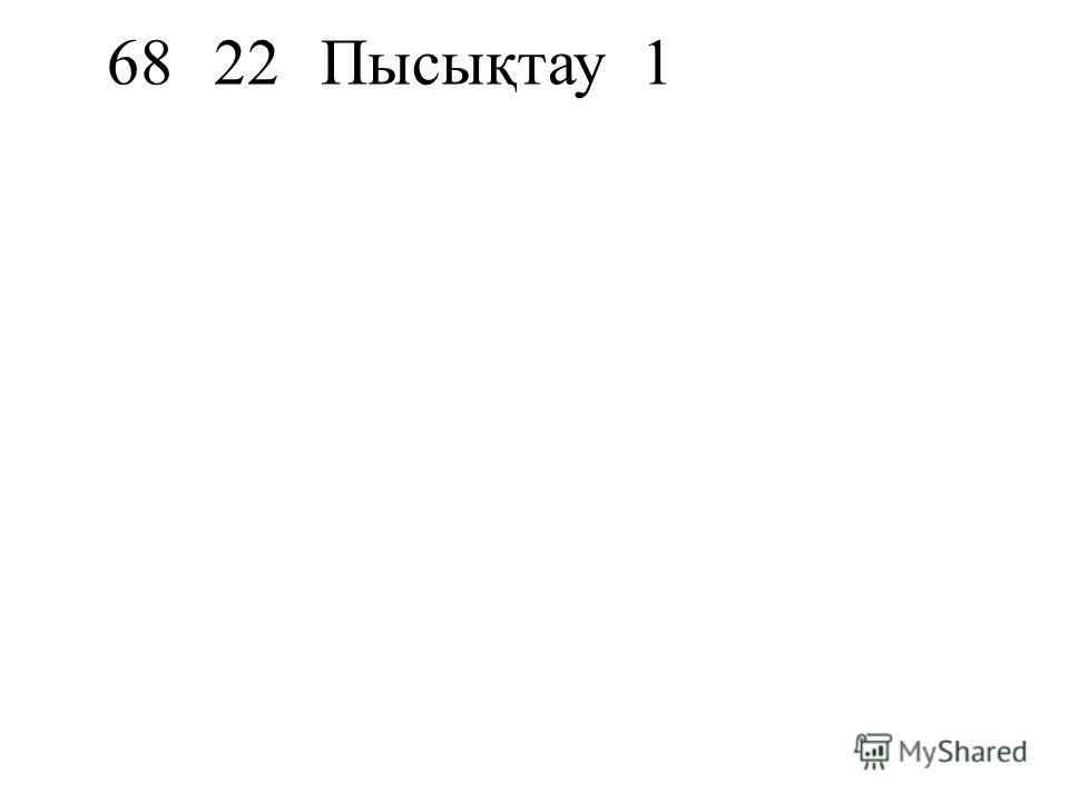 6822Пысықтау 1