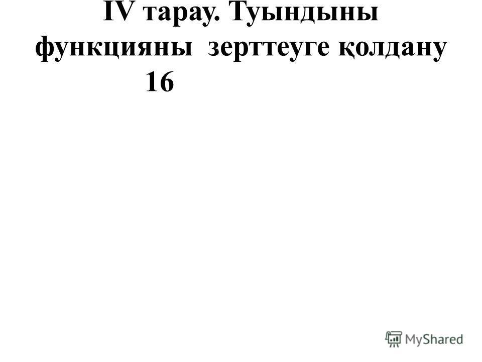 ІV тарау. Туындыны функцияны зерттеуге қолдану 16
