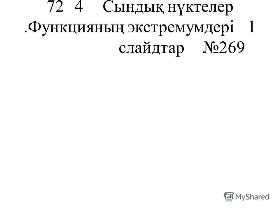 724Сындық нүктелер.Функцияның экстремумдері1 слайдтар269