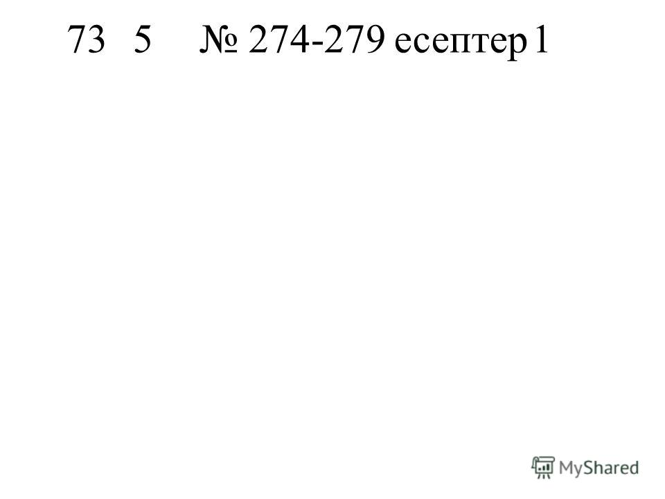 735 274-279 есептер1