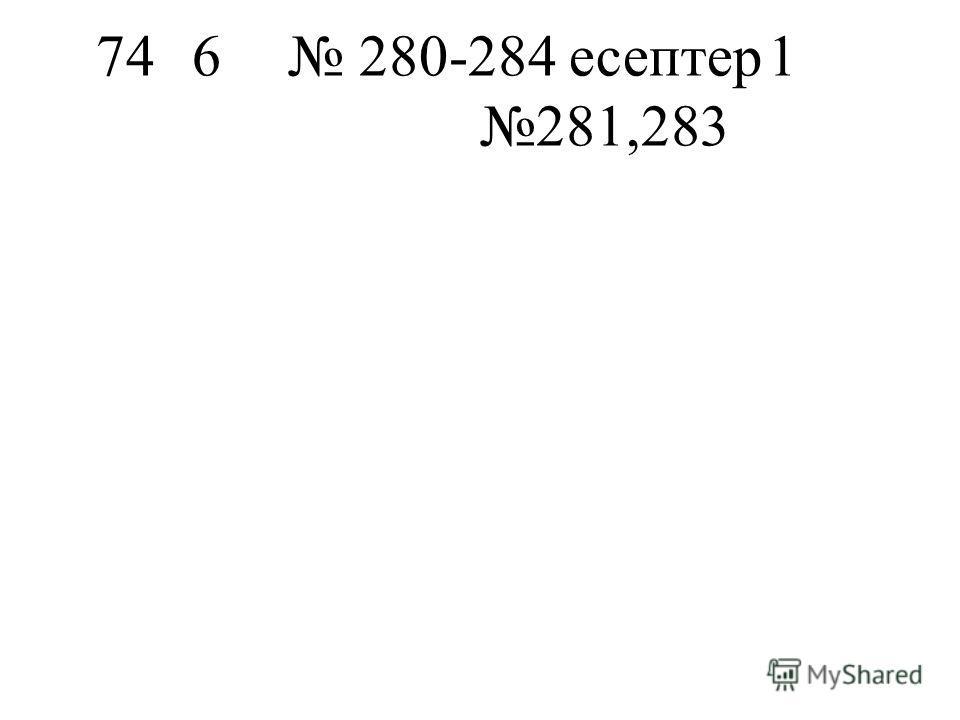 746 280-284 есептер1 281,283