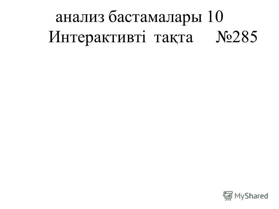 анализ бастамалары 10 Интерактивті тақта285