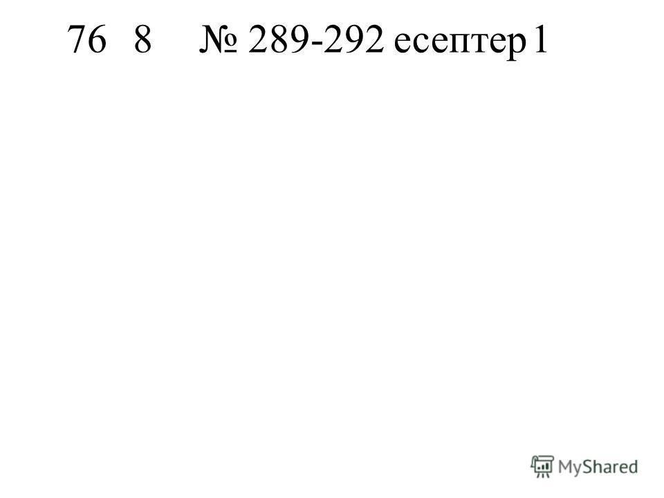768 289-292 есептер1