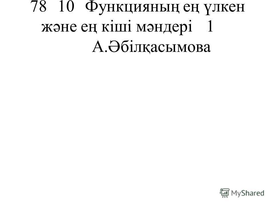 7810Функцияның ең үлкен және ең кіші мәндері1 А.Әбілқасымова