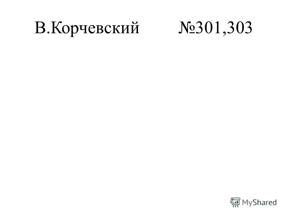В.Корчевский301,303
