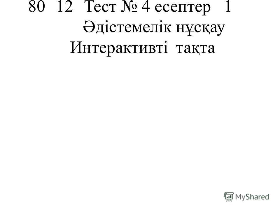 8012Тест 4 есептер1 Әдістемелік нұсқау Интерактивті тақта