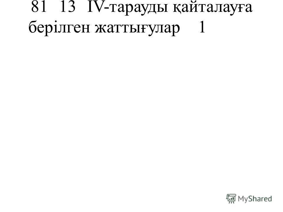 8113ІV-тарауды қайталауға берілген жаттығулар1