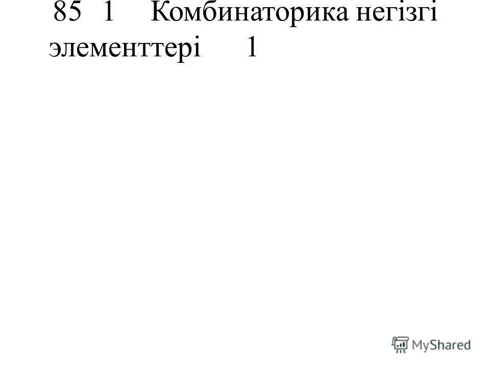 851Комбинаторика негізгі элементтері 1