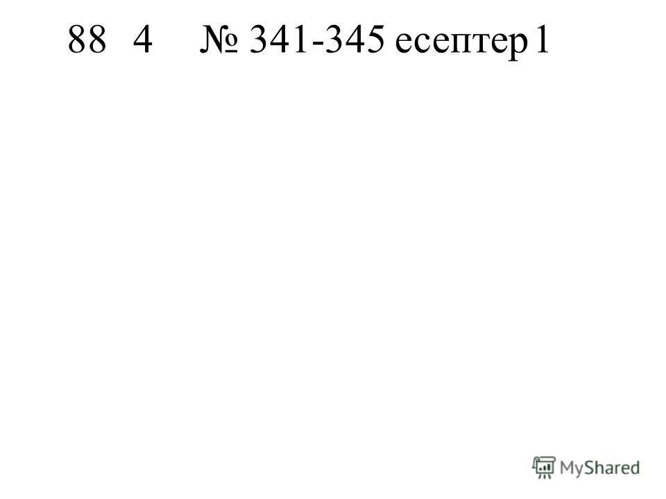 884 341-345 есептер1
