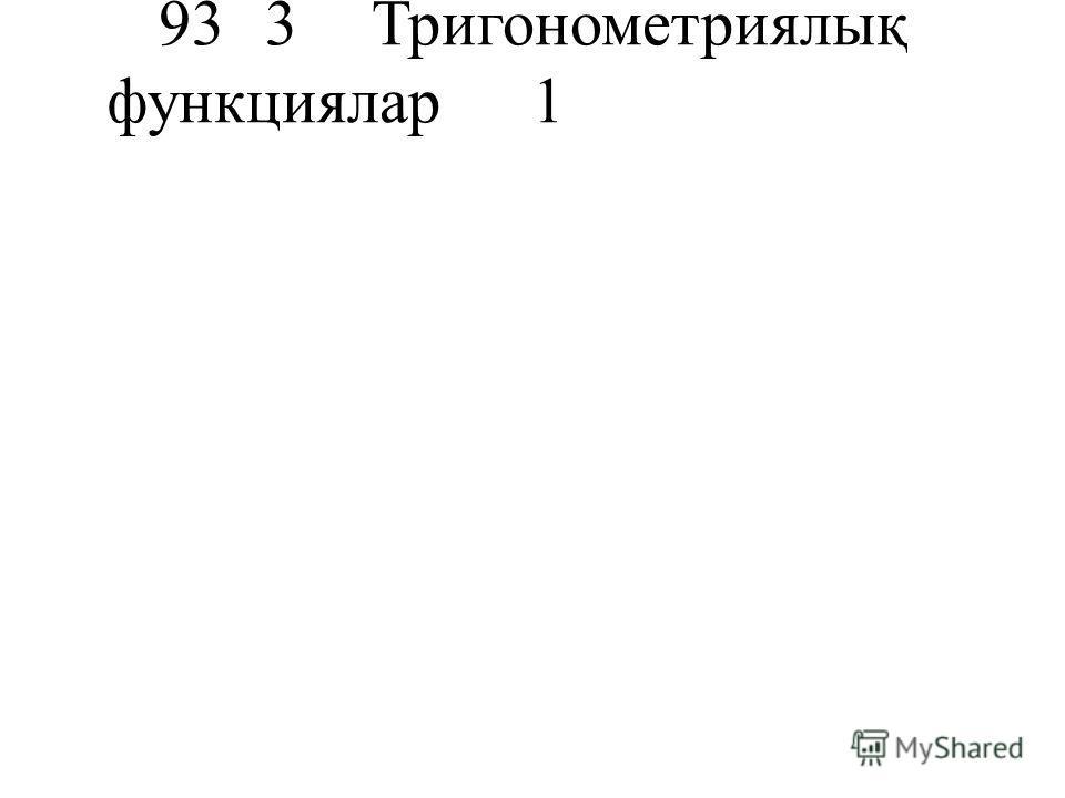 933Тригонометриялық функциялар1